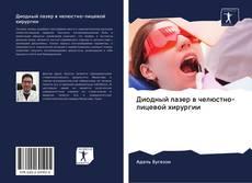 Buchcover von Диодный лазер в челюстно-лицевой хирургии