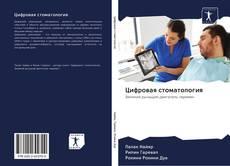Bookcover of Цифровая стоматология