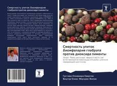 Buchcover von Смертность улиток Биомфалария глабрата против диоксида пименты