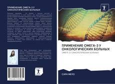 Обложка ПРИМЕНЕНИЕ ОМЕГА-3 У ОНКОЛОГИЧЕСКИХ БОЛЬНЫХ
