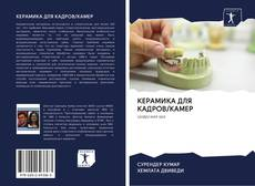 Bookcover of КЕРАМИКА ДЛЯ КАДРОВ/КАМЕР