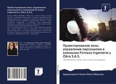 Portada del libro de Проектирование зоны управления персоналом в компании Firmeza Ingeniería y Obra S.A.S.