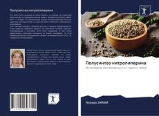 Bookcover of Полусинтез нитропиперина