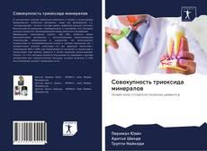 Bookcover of Совокупность триоксида минералов