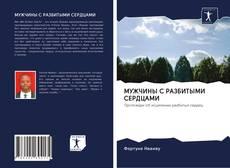 Copertina di МУЖЧИНЫ С РАЗБИТЫМИ СЕРДЦАМИ