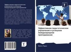 Bookcover of Эффективное педагогическое управление и успешное международное преподавание