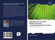 Обложка Перевод как гипоним Межкультурной коммуникационной встречи
