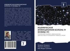 Bookcover of ИШЕМИЧЕСКАЯ ИНФЕКЦИОННАЯ БОЛЕЗНЬ 19 (КОВИД-19)