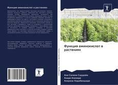 Portada del libro de Функция аминокислот в растениях