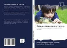 Capa do livro de Неявные теории игры учителя