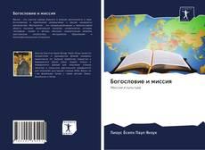 Bookcover of Богословие и миссия