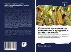 Couverture de Стратегии производства и маркетинга кукурузы в штате Телангана