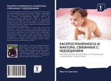 Portada del libro de РАСПРОСТРАНЁННОСТЬ И ФАКТОРЫ, СВЯЗАННЫЕ С НЕДОЕДАНИЕМ