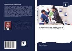 Bookcover of Буллинговое поведение