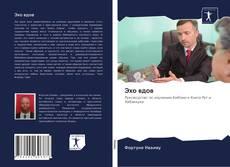 Bookcover of Эхо вдов