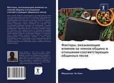 Bookcover of Факторы, оказывающие влияние на членов общины в отношении соответствующих общинных лесов