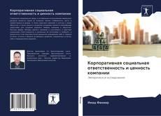 Bookcover of Корпоративная социальная ответственность и ценность компании