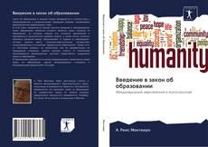 Bookcover of Введение в закон об образовании