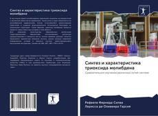 Bookcover of Синтез и характеристика триоксида молибдена