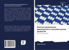 Portada del libro de Благое управление, демократия и экономическое развитие