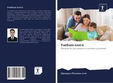 Учебная книга kitap kapağı