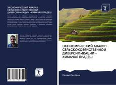 Bookcover of ЭКОНОМИЧЕСКИЙ АНАЛИЗ СЕЛЬСКОХОЗЯЙСТВЕННОЙ ДИВЕРСИФИКАЦИИ -ХИМАЧАЛ ПРАДЕШ