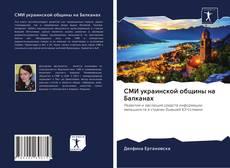 Bookcover of СМИ украинской общины на Балканах