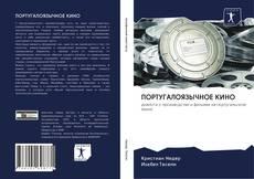 Portada del libro de ПОРТУГАЛОЯЗЫЧНОЕ КИНО
