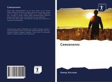 Capa do livro de Самоанализ