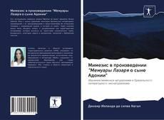 """Copertina di Мимезис в произведении """"Мемуары Лазаря о сыне Адонии"""""""