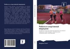 Bookcover of Работа в спортивной медицине