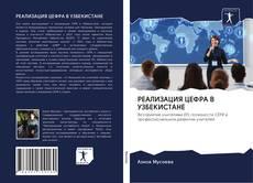 Couverture de РЕАЛИЗАЦИЯ ЦЕФРА В УЗБЕКИСТАНЕ