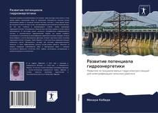 Capa do livro de Развитие потенциала гидроэнергетики