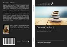 Обложка Divisiones de Grecia