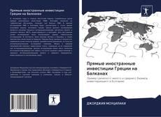 Buchcover von Прямые иностранные инвестиции Греции на Балканах