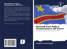 Bookcover of Джозеф Каса Вубу и независимость ДР Конго