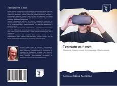 Borítókép a  Технология и пол - hoz