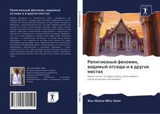 Borítókép a  Религиозный феномен, видимый отсюда и в других местах - hoz
