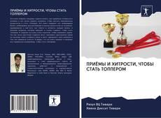 Buchcover von ПРИЁМЫ И ХИТРОСТИ, ЧТОБЫ СТАТЬ ТОППЕРОМ