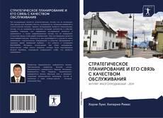 Bookcover of СТРАТЕГИЧЕСКОЕ ПЛАНИРОВАНИЕ И ЕГО СВЯЗЬ С КАЧЕСТВОМ ОБСЛУЖИВАНИЯ