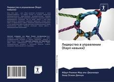 Лидерство в управлении (Карл навыки) kitap kapağı