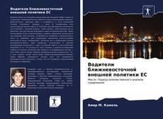 Bookcover of Водители ближневосточной внешней политики ЕС