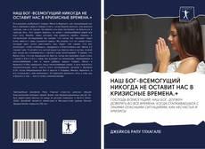 Portada del libro de НАШ БОГ-ВСЕМОГУЩИЙ НИКОГДА НЕ ОСТАВИТ НАС В КРИЗИСНЫЕ ВРЕМЕНА.+