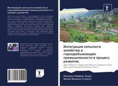 Интеграция сельского хозяйства и горнодобывающей промышленности в процесс развития,的封面