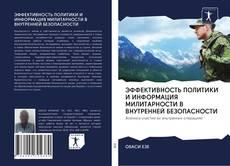 Bookcover of ЭФФЕКТИВНОСТЬ ПОЛИТИКИ И ИНФОРМАЦИЯ МИЛИТАРНОСТИ В ВНУТРЕННЕЙ БЕЗОПАСНОСТИ