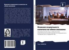 Borítókép a  Влияние социального капитала на обмен знаниями - hoz