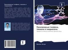 Capa do livro de Производные тиофена, тиазола и тиадиазола
