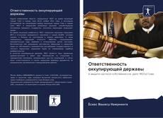 Bookcover of Ответственность оккупирующей державы