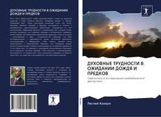 Bookcover of ДУХОВНЫЕ ТРУДНОСТИ В ОЖИДАНИИ ДОЖДЯ И ПРЕДКОВ