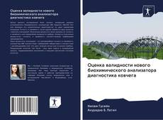 Bookcover of Оценка валидности нового биохимического анализатора диагностика ковчега